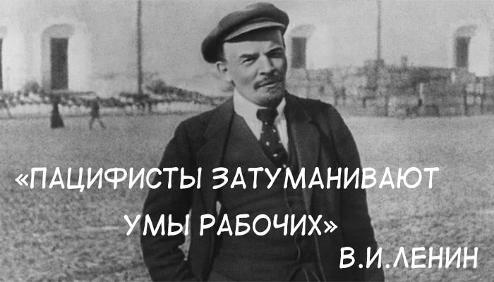 ленин не пацифист