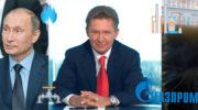 Алексей Миллер — биография главы Газпрома