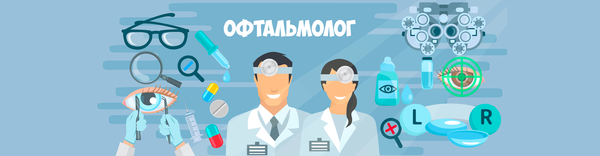 Как называется глазной врач? Что входит в его обязанности?