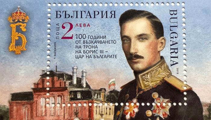 царь-болгарии